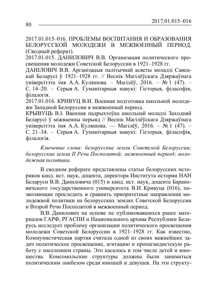 Проблемы воспитания и образования белорусской  Показать еще