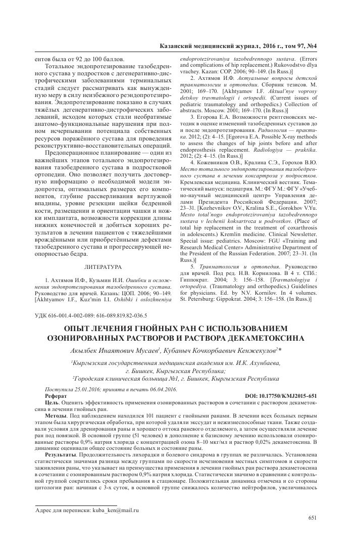 Современные методы лечения гнойных ран реферат 7969