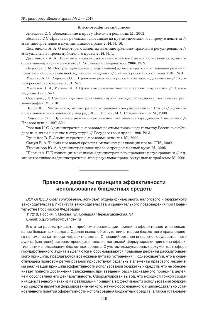 Книга бахрах д. Административное право россии: учебник для вузов.