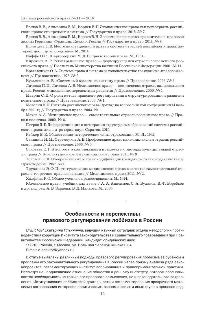 Особенности лоббизма в россии