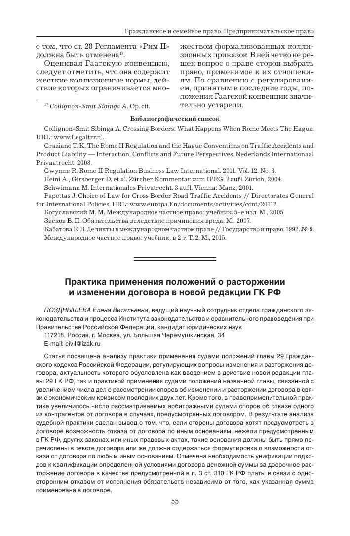 Рассмотрение государственными судамидел о выдаче исполнительных листов на принп