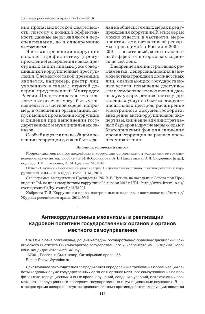 Антикоррупционные механизмы в сфере государственного управления эссе 678