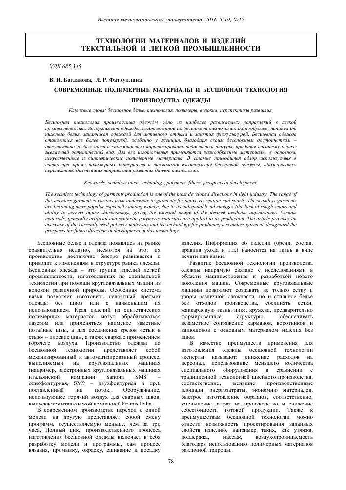 33ac86303d8 Современные полимерные материалы и бесшовная технология производства ...