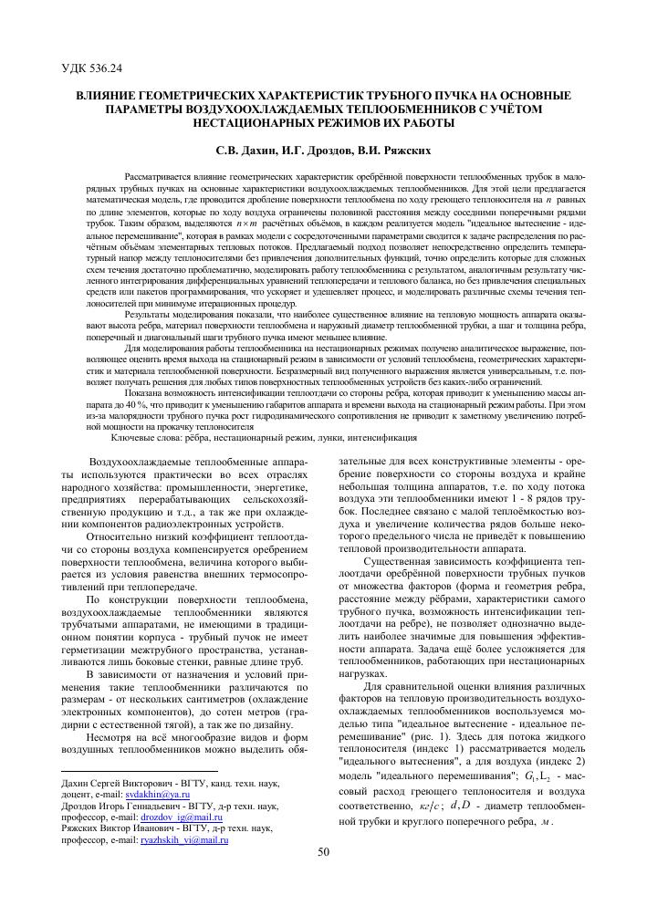 Кожухотрубный конденсатор ONDA C 27.308.2000 Салават