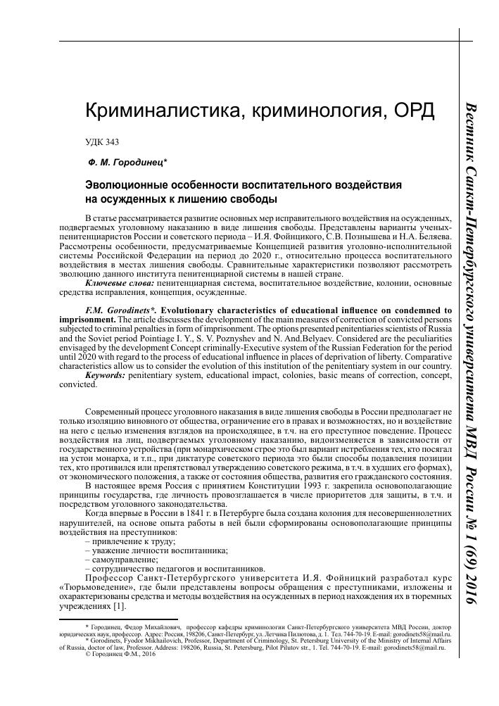 Гражданские права осужденных в советский период