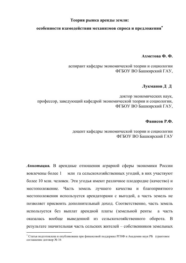 Повышение аренды земли в москве