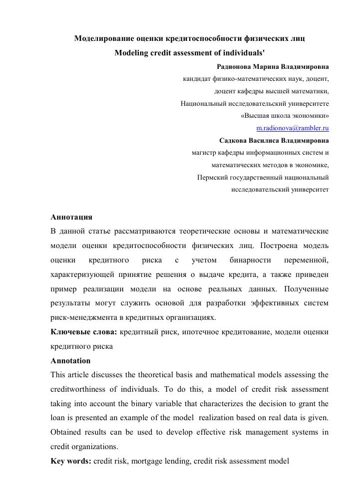 Кредит физическим лицам пермь