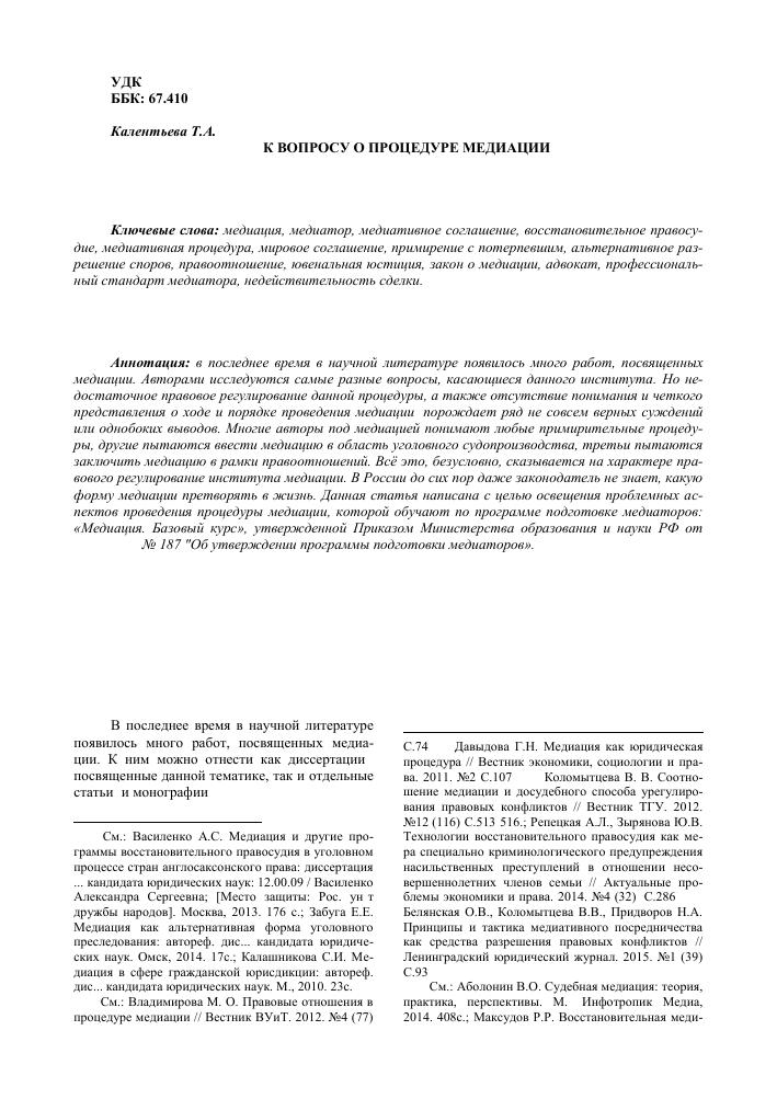 К вопросу о процедуре медиации тема научной статьи по  Показать еще