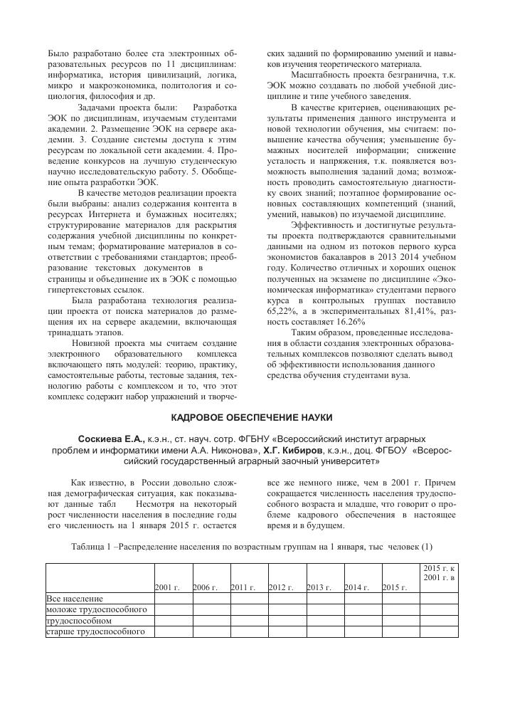 Кадровое обеспечение науки – тема научной статьи по общим и ... 60cd281948e