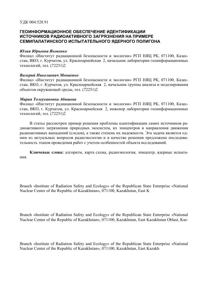 схема радиоактивного загрязнения местности в районе ядерного взрыва получить кредит с плохой ки в москве