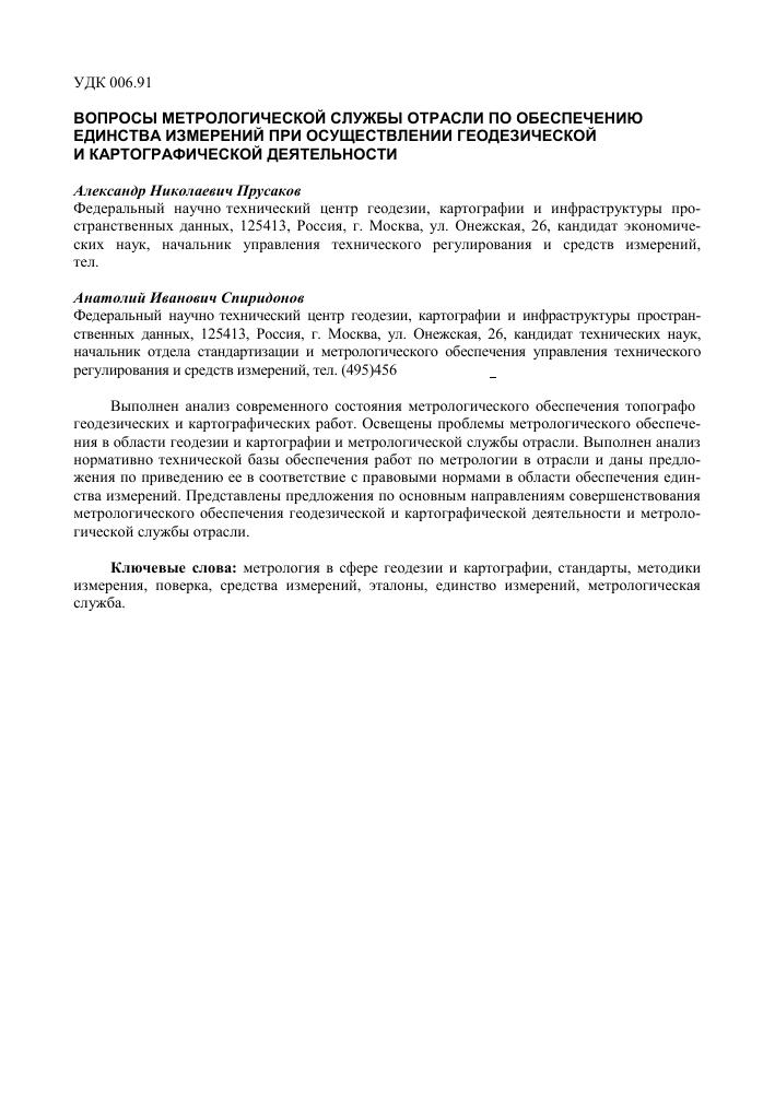Метрология стандартизация и сертификация в геодезии сертификат качества на сталь ст3 гост 380-88
