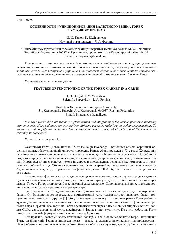 Особенности функционирования рынка форекс форекс индикатор donciancloudsystem indikator