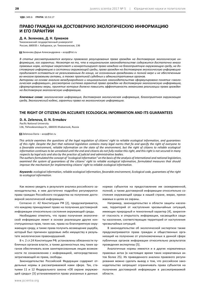 42237254abd5 Право граждан на достоверную экологическую информацию и его гарантии ...