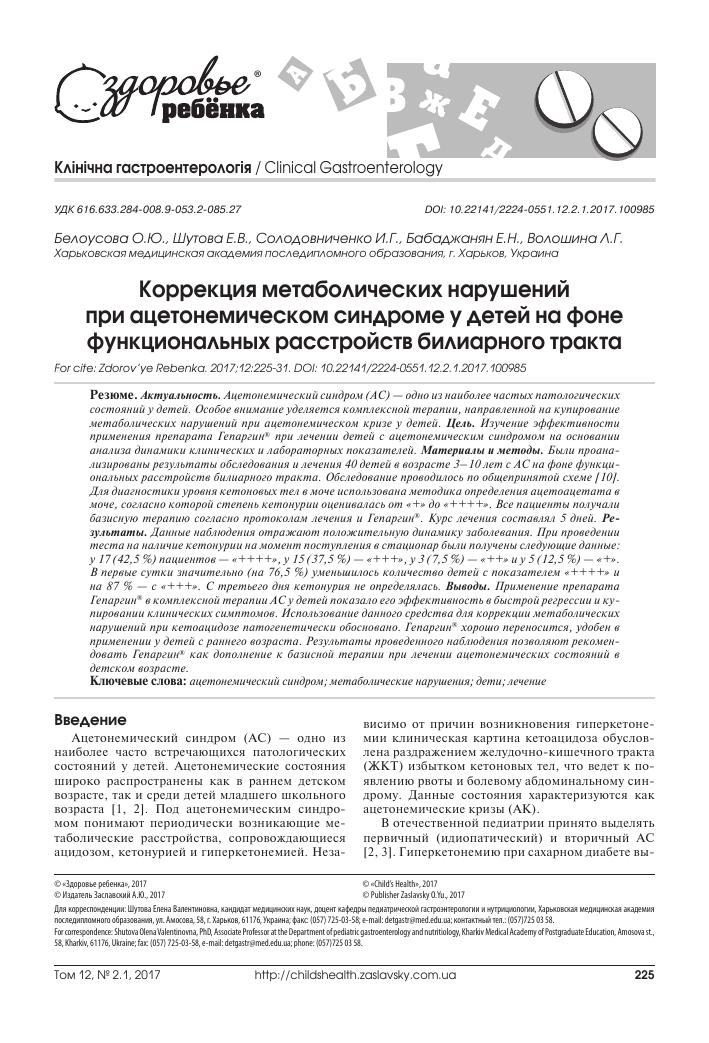 Диета при кето ацетонемическом синдроме