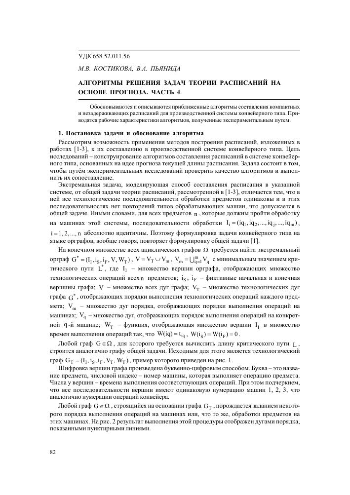 Решение задач теории расписание решение задач самостоятельных по геометрии атанасян