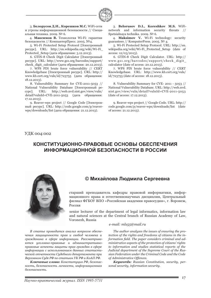 E Women 848 Ukrain