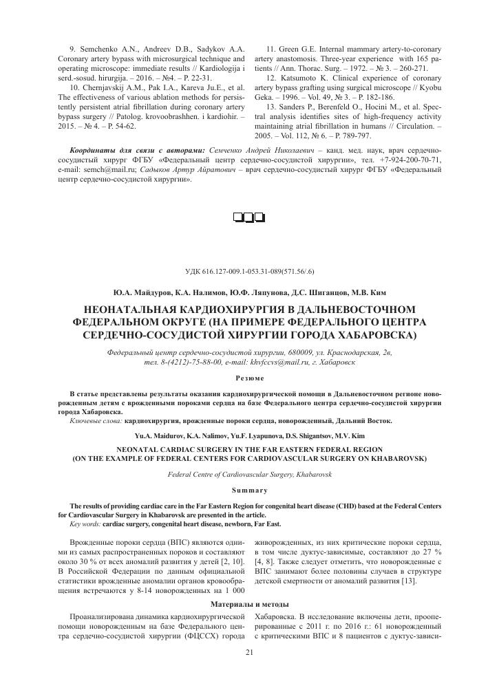 помощь по кредиту в городе хабаровске
