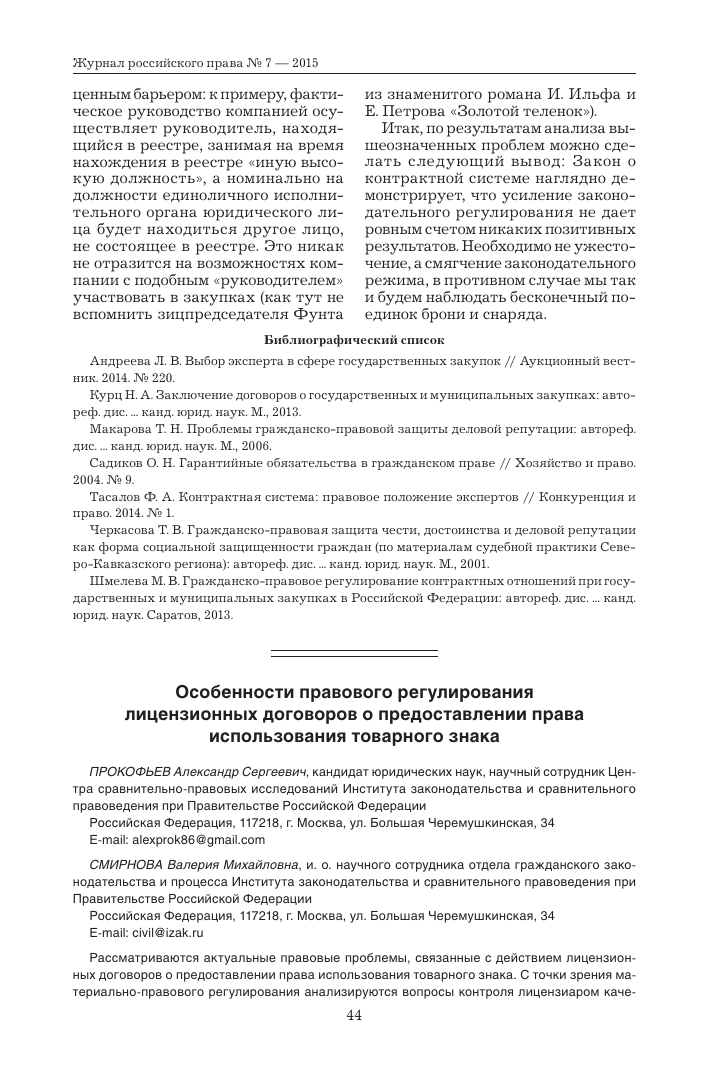 сравнительный анализ лицензионных договоров