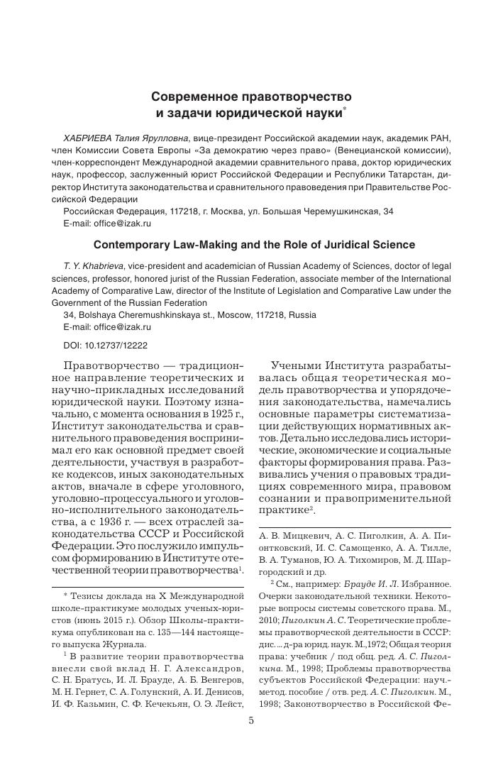 Юридическая наука в новейшее время доклад 8754