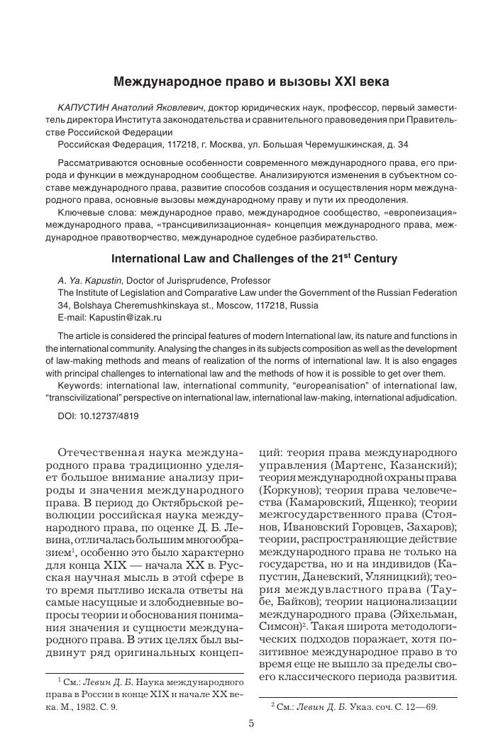 Тункин теория международного права читать itlibrary.
