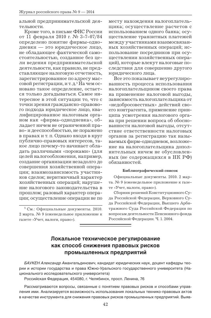 Должностная инструкция юрисконсульта судоремонтного завода