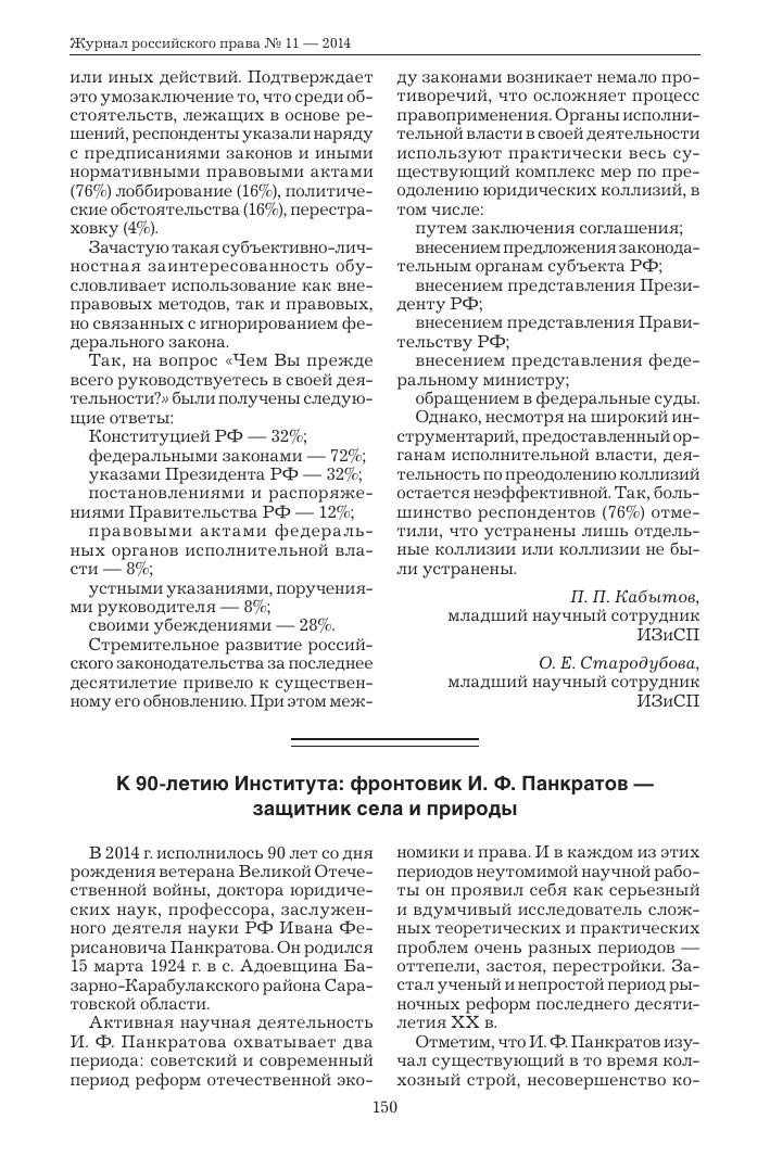 К летию института фронтовик И Ф Панкратов защитник села и  Показать еще