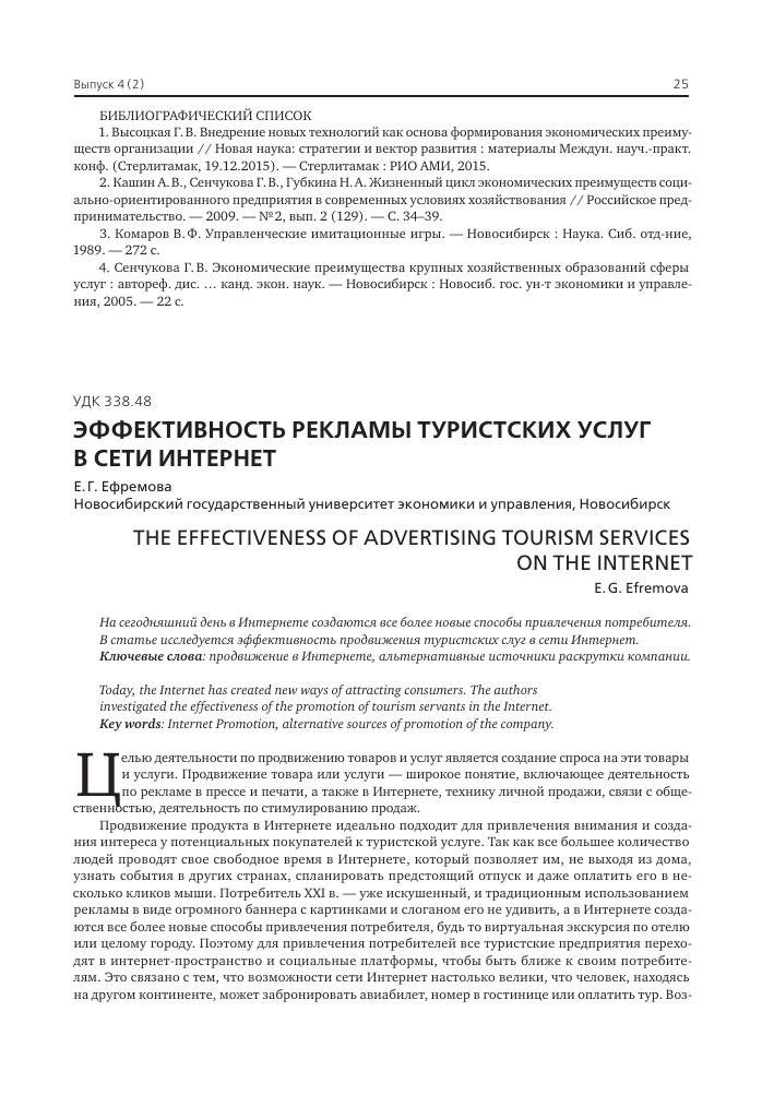 Реклама в интернете для туристских предприятий стоимость рекламной компании яндекс директ