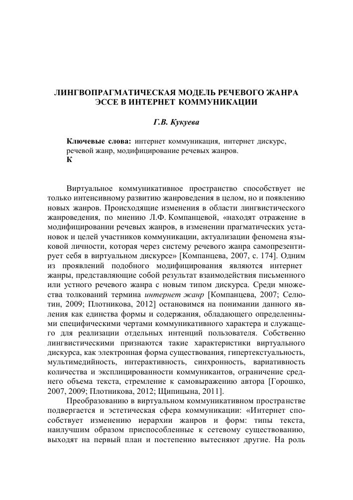 Темы эссе по коммуникации 1797