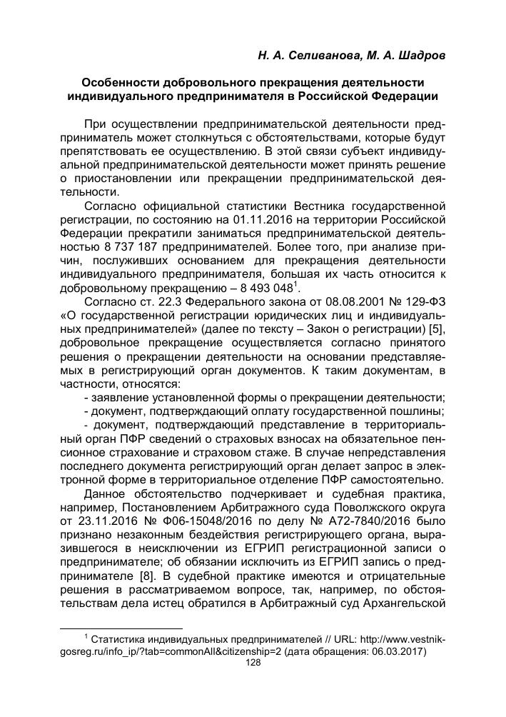 Отказ в регистрации ип беларусь регистрация ип в санкт петербурге без прописки