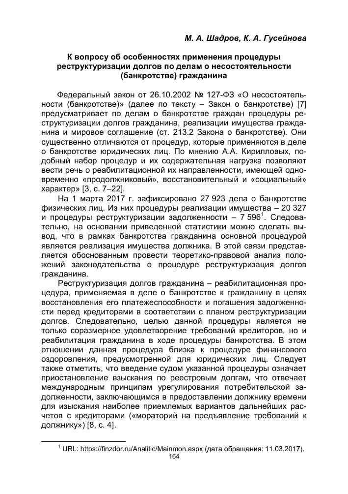 законопроект о реструктуризации и банкротстве