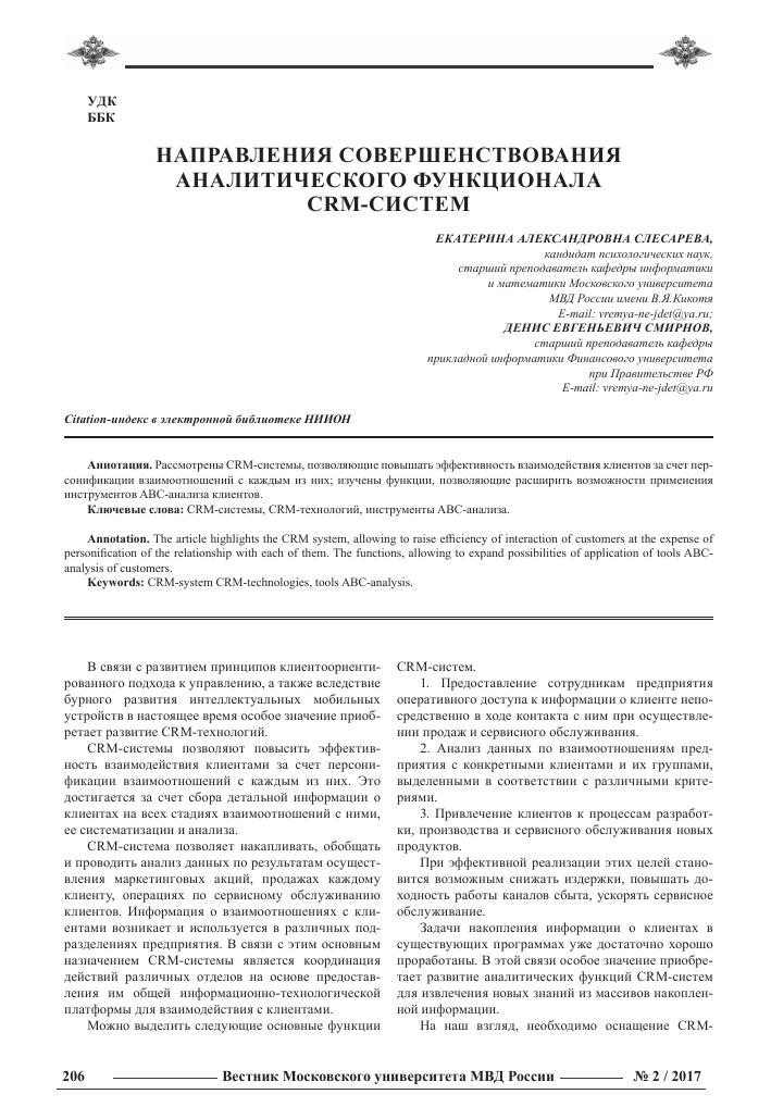 Статьи по crm системам стандартные пароли на битрикс