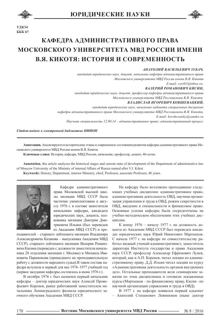 Административно-правовой режим защиты государственной тайны.