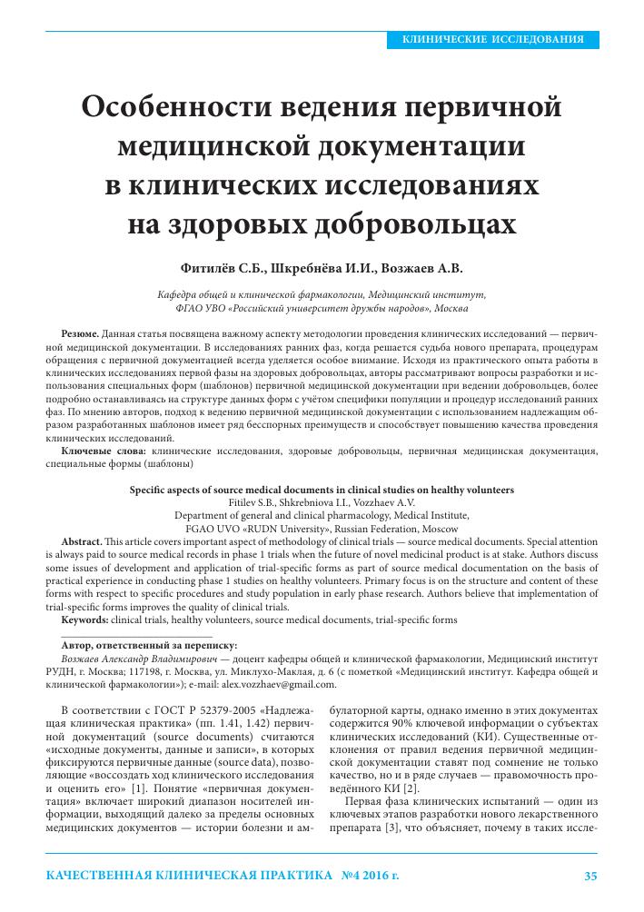 Правила заполнения медицинской документации в терапевтической приеме демонтаж металлоконструкций в Ям