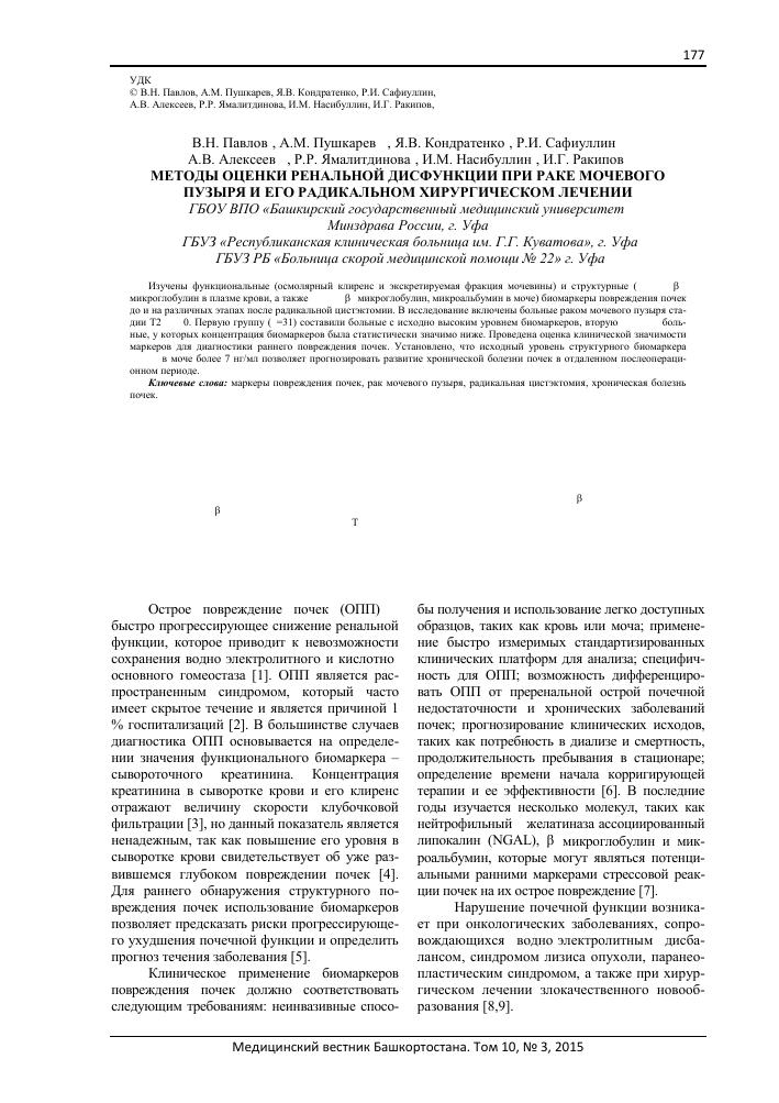 Что показывает анализ крови на ф-501 Анализ крови 3-я Чоботовская аллея