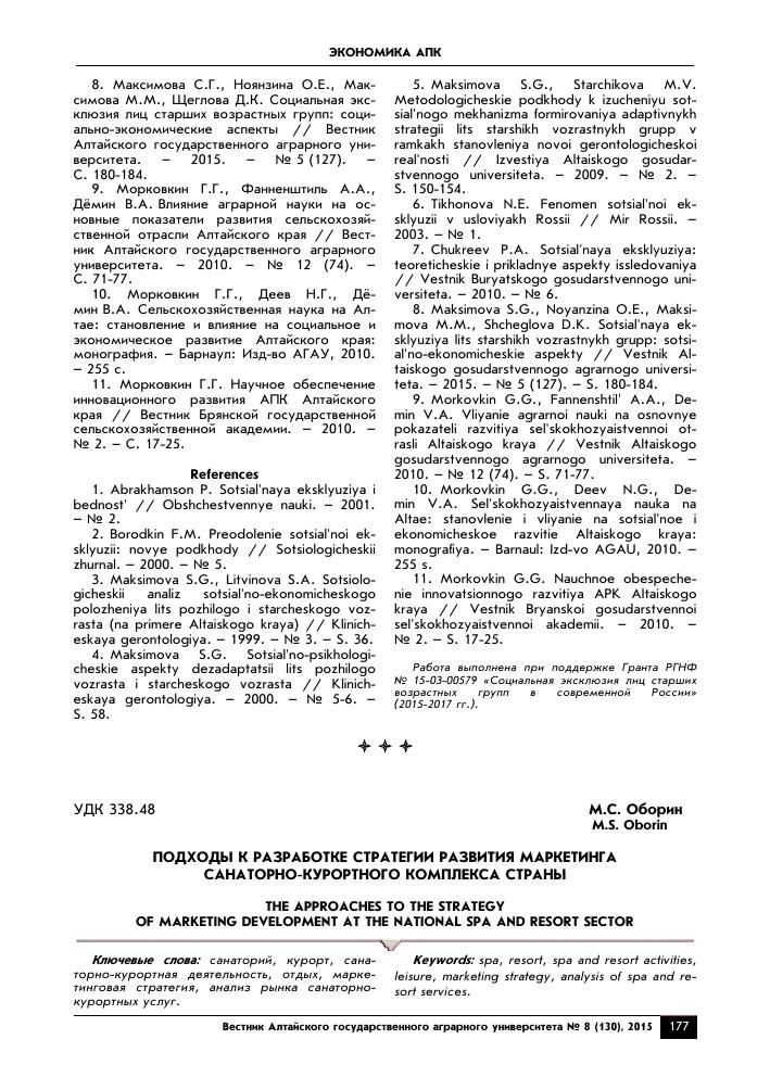 Лицензирование и сертификация санаторно-курортного дела в рф сертификация судебных экспертов саратов