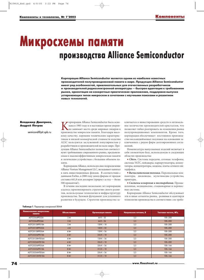 Микросхемы памяти производства аlliance Semiconductor – тема научной ... 52d7ce2ccce