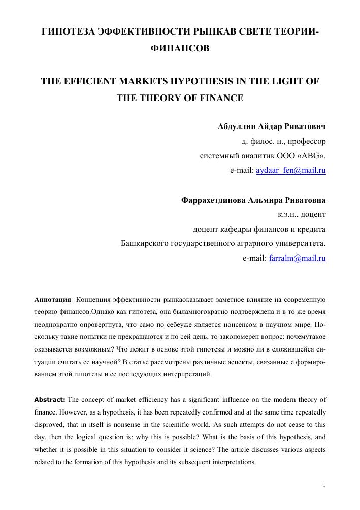 Гипотеза эффективности рынка в свете теории финансов тема  Показать еще