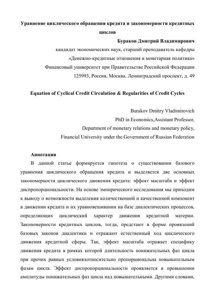 закон возвратности кредита отражает