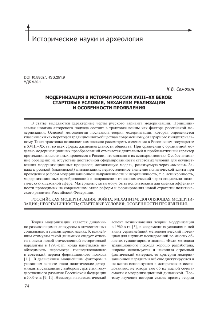 Исторические предпосылки российской модернизации 18 века