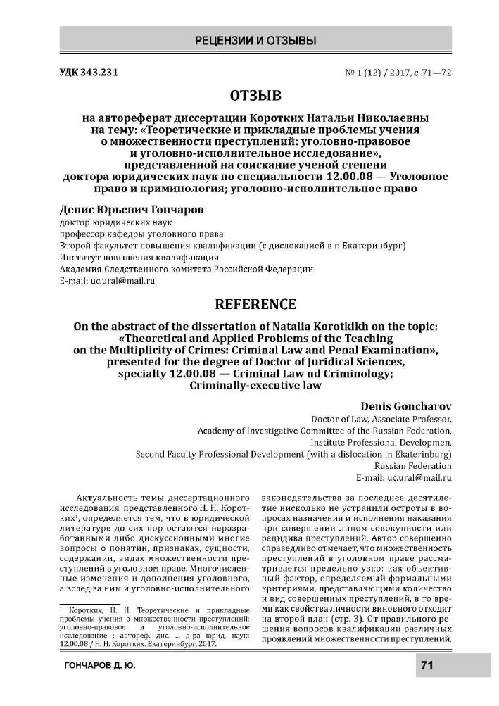 Отзыв об автореферате диссертации Н Н Коротких тема научной  Показать еще