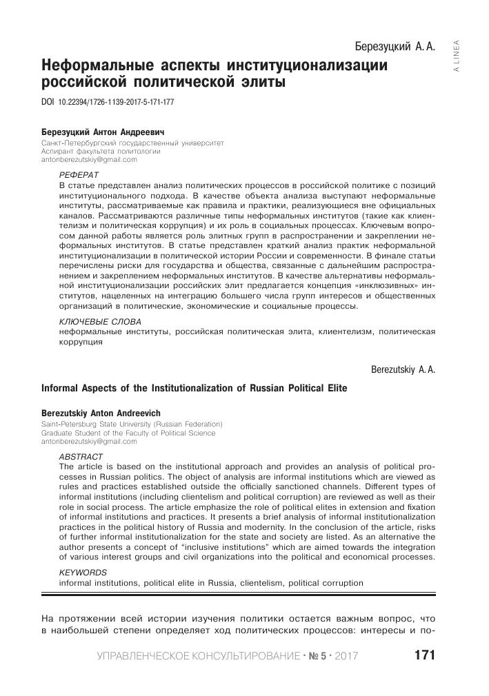 Реферат роль неформальных институтов в российской экономике 9978
