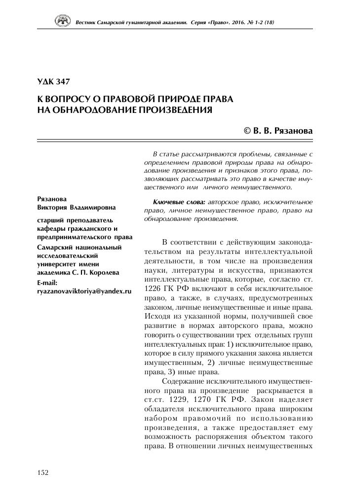 Статья 1270 гражданского кодекса