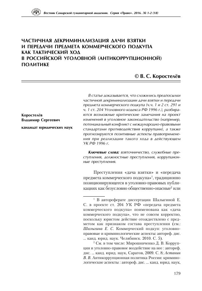 Число разводов в россии