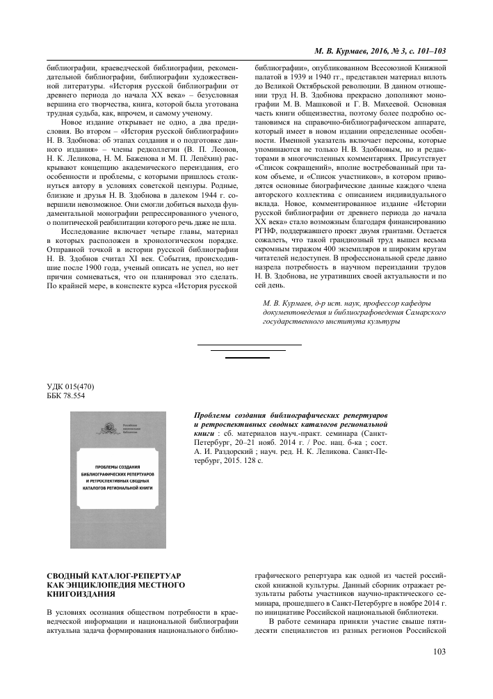 Сводный каталог репертуар как энциклопедия местного книгоиздания  Показать еще
