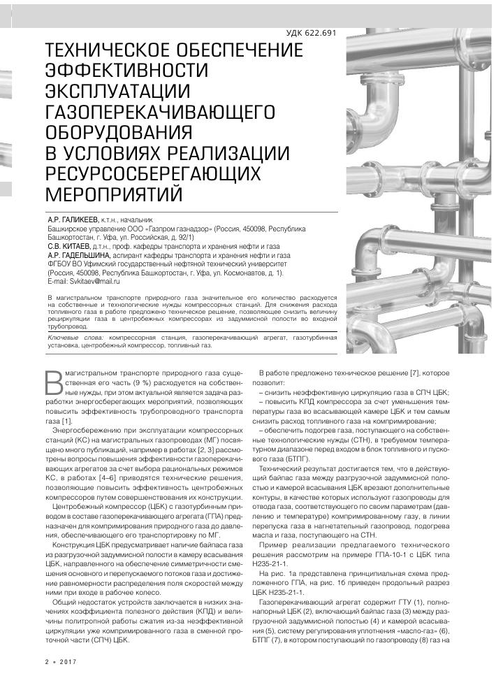 Уплотнения теплообменника КС 17 Уфа Кожухотрубный испаритель Alfa Laval PCS226-1 Троицк