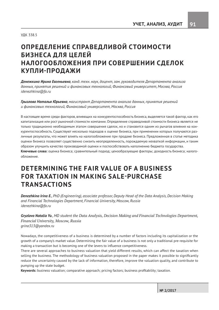 Стандарты оценки бизнеса продажа бизнеса сми сдаю квартиру частные объявления город домодедово
