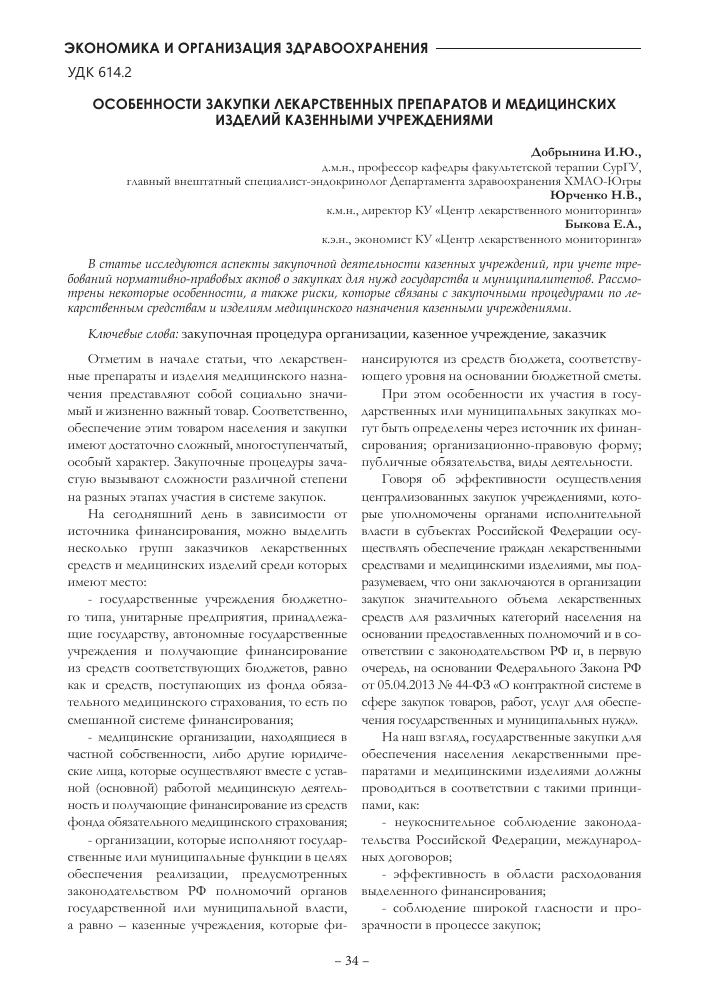 Особенности закупки лекарственных препаратов и медицинских изделий ... fe764b3241f