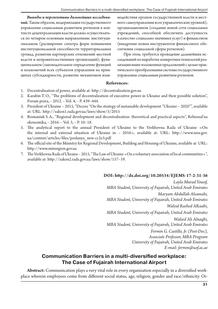 Communication barriers in a multi-diversified workplace: the