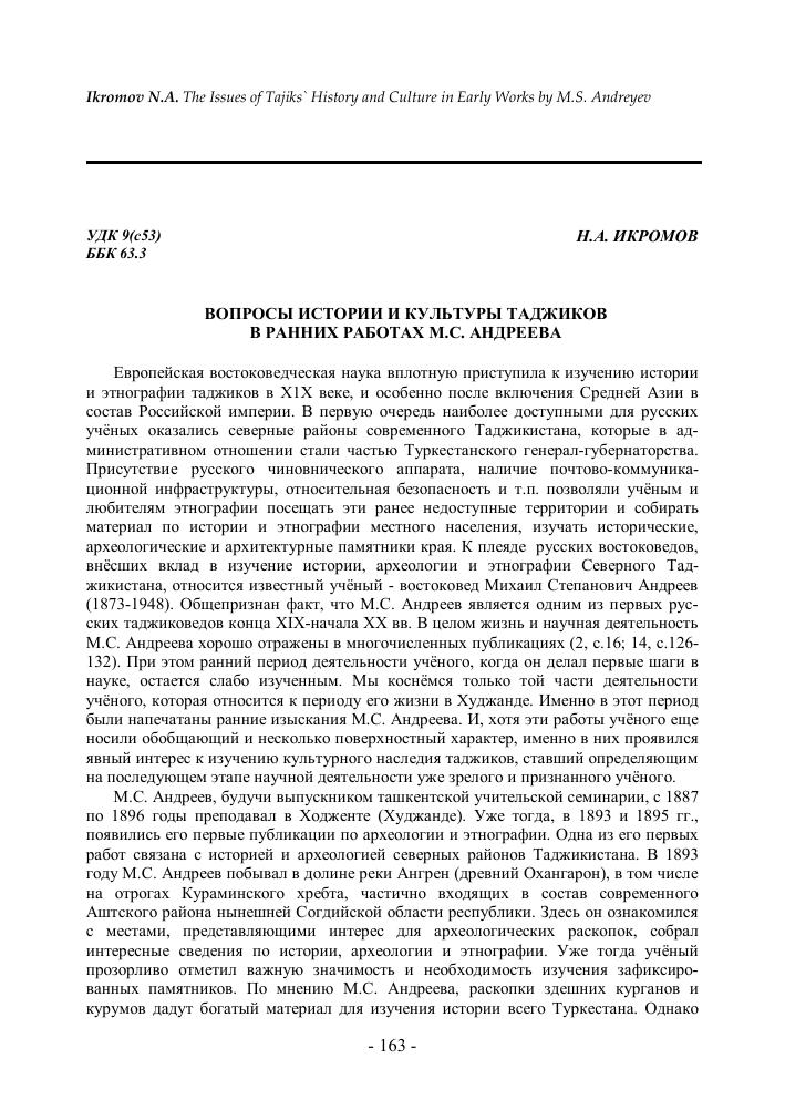 c2a8c1fce Вопросы истории и культуры таджиков в ранних работах М. С. Андреева ...