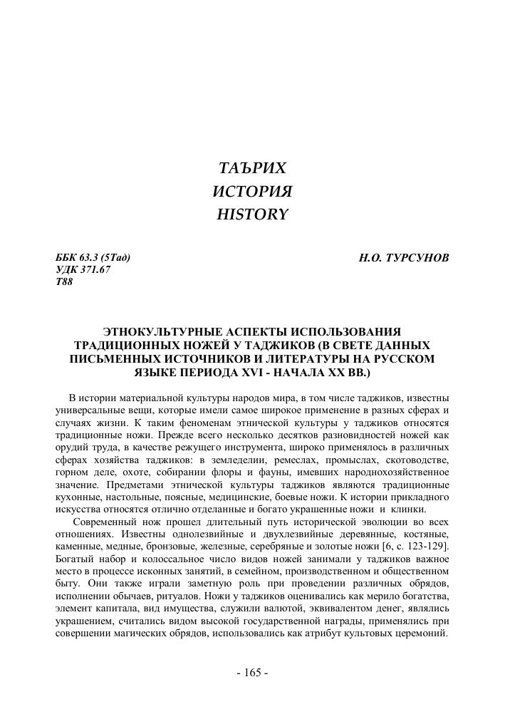 2c2c4ce84 Этнокультурные аспекты использования традиционных ножей у таджиков ...